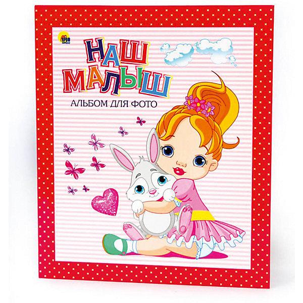 АЛЬБОМ ДЛЯ ФОТО. НАШ МАЛЫШ (РОЗОВЫЙ для девочек)Альбомы для новорожденного<br>Характеристики:<br><br>• тип игрушки: альбом;<br>• возраст: от 0 лет;<br>• ISBN:  978-5-378-11717-8;<br>• количество страниц: 32  (офсет);<br>• материал: бумага;<br>• вес: 354 гр;<br>• размер: 26х20х1 см; <br>• издательство: Проф-Пресс.<br>   <br> «Альбом для фото. Наш малыш. Розовый для девочек» позволит сохранить воспоминания о первых днях и месяцах жизни вашего крохи,удобнее всего будет собирать и вклеивать фотографии с важнейшими событиями в специальный альбом. Также рядом со снимками достаточно места,куда можно вписать свои комментарии и забавные истории, связанные с вашим малышом.<br><br> «Альбом для фото. Наш малыш. Розовый для девочек» можно купить в нашем интернет-магазине.<br>Ширина мм: 230; Глубина мм: 7; Высота мм: 270; Вес г: 313; Возраст от месяцев: 0; Возраст до месяцев: 84; Пол: Унисекс; Возраст: Детский; SKU: 7757071;