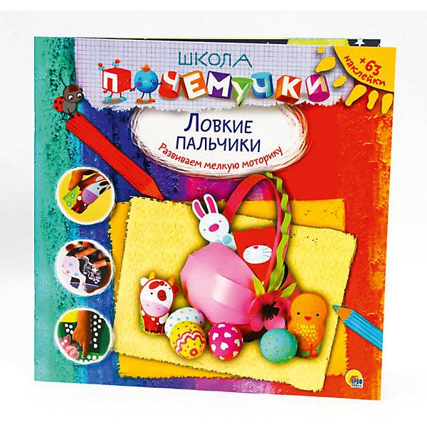 ШКОЛА ПОЧЕМУЧКИ. ЛОВКИЕ ПАЛЬЧИКИ (наклейки)Окружающий мир<br>Характеристики:<br><br>• тип игрушки: книга;<br>• возраст: от 3 лет;<br>• ISBN:  978-5-378-26279-3;<br>• количество страниц: 32;<br>• редактор: Виктория Костина;<br>• материал: бумага;<br>• вес: 160 гр;<br>• размер: 28х28х0,3 см; <br>• издательство: Проф-Пресс.<br>   <br>Книга «Школа почемучки. Ловкие пальчики» способствует: развитию логического мышления ребёнка; развитию фантазии, правильного восприятия формы и цвета; развитию мелкой моторики; освоению навыков счёта и письма.<br><br>Книгу «Школа почемучки. Ловкие пальчики» можно купить<br>Ширина мм: 280; Глубина мм: 4; Высота мм: 280; Вес г: 131; Возраст от месяцев: 36; Возраст до месяцев: 84; Пол: Унисекс; Возраст: Детский; SKU: 7757073;