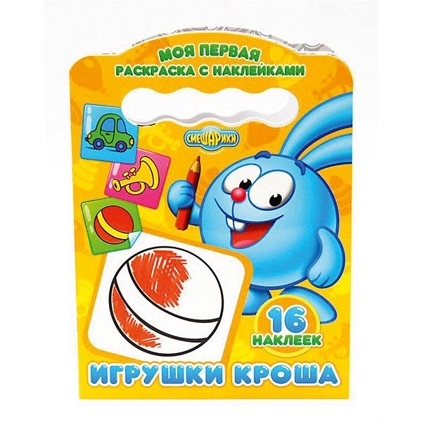 Купить Моя первая раскраска с наклейками Смешарики Игрушки кроша., Проф-Пресс, Россия, Унисекс