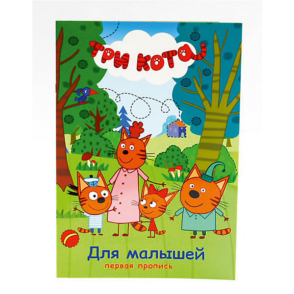 Купить Первая пропись Три кота Для малышей., Проф-Пресс, Россия, Унисекс