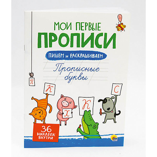 Купить Мои прописи с наклейками.Прописные буквы., Проф-Пресс, Россия, Унисекс