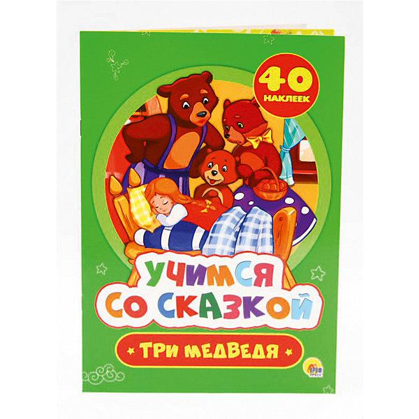 Купить Учимся со сказкой. Три медведя., Проф-Пресс, Россия, Унисекс