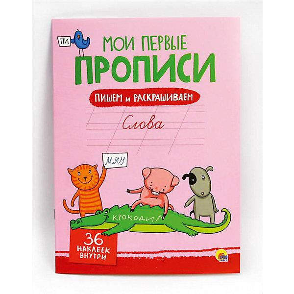 Купить Мои первые прописи с наклейками.Слова., Проф-Пресс, Россия, Унисекс