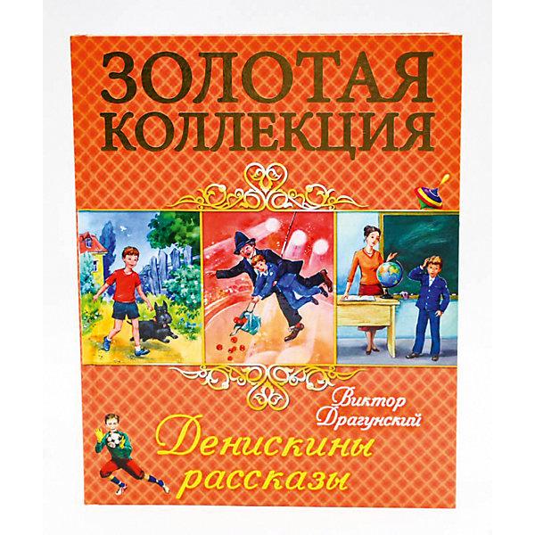 ЗОЛОТАЯ КОЛЛЕКЦИЯ. ДЕНИСКИНЫ РАССКАЗЫРассказы и повести<br>Характеристики:<br><br>• тип игрушки: книга;<br>• возраст: от 3 лет;<br>• ISBN: 978-5-378-27055-2;<br>• количество страниц: 112 (офсет);<br>• автор: В.Драгунский;<br>• материал: бумага;<br>• вес: 400 гр;<br>• размер: 25х20х1,5 см; <br>• издательство: Проф-Пресс.<br>   <br>Книга «Золотая коллекция. Денискины рассказы» содержит бессмертные произведения, на которых выросло уже не одно поколение читателей. Весёлые истории Дениски Короблёва и его друзей расскажут о забавных приключениях, интересных случаях из жизни маленьких героев. Каждая история способна напрочь прогнать скуку, заставить вас улыбаться в самый хмурый и ненастный день. В сборник вошли рассказы Заколдованная буква, Англичанин Павля,Третье место в стиле баттерфляй, Тридцать лет под кроватью и другие. В книге вы найдёте яркие весёлые иллюстрации, что поможет заинтересовать даже самых маленьких читателей.<br><br> Книгу «Золотая коллекция. Денискины рассказы» можно купить в нашем интернет-магазине.<br>Ширина мм: 205; Глубина мм: 12; Высота мм: 255; Вес г: 400; Возраст от месяцев: 36; Возраст до месяцев: 96; Пол: Унисекс; Возраст: Детский; SKU: 7757163;