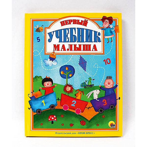 Первый учебник малыша.Тесты и задания<br>Характеристики:<br><br>• тип игрушки: книга;<br>• возраст: от 3 лет;<br>• ISBN: 978-5-378-27625-7;<br>• количество страниц: 128 (офсет);<br>• материал: бумага;<br>• вес: 463 гр;<br>• размер: 25х20х1,5 см; <br>• издательство: Проф-Пресс.<br>   <br>Книга «Первый учебник малыша» создана для детей младшего дошкольного возраста. Занимаясь по этой книге, ваш малыш сможет подготовить руку к письму, научится считать от 1 до 10 и познакомится с геометрическими фигурами. А интересные задания и яркие забавные рисунки сделают процесс обучения лёгким и увлекательным.<br><br> Книгу «Первый учебник малыша» можно купить в нашем интернет-магазине.<br>Ширина мм: 200; Глубина мм: 13; Высота мм: 255; Вес г: 463; Возраст от месяцев: 36; Возраст до месяцев: 84; Пол: Унисекс; Возраст: Детский; SKU: 7757165;