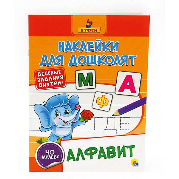 Купить Наклейки для дошколят. Алфавит., Проф-Пресс, Россия, Унисекс