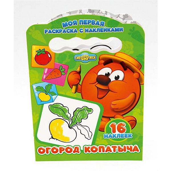Моя первая раскраска с наклейками Смешарики Огород копатыча.Раскраски для детей<br>Характеристики:<br><br>• тип игрушки: раскраска;<br>• возраст: от 1 года;<br>• ISBN: 978-5-378-25596-2;<br>• количество страниц: 16;<br>• материал: бумага;<br>• вес: 72 гр;<br>• размер: 28х20х0,2 см; <br>• издательство: Проф-Пресс.<br>   <br>Книга «Моя первая раскраска с наклейками. Смешарики. Огород копатыча» не только развлечёт ребёнка, но и станет прекрасным пособием по развитию речи. Простые рисунки с толстыми контурами прекрасно подойдут для детских ручек, а 16 ярких наклеек послужат образцом для раскрашивания.<br><br>Книгу «Моя первая раскраска с наклейками. Смешарики. Огород копатыча»  можно купить в нашем интернет-магазине.<br>Ширина мм: 205; Глубина мм: 2; Высота мм: 280; Вес г: 72; Возраст от месяцев: 12; Возраст до месяцев: 84; Пол: Унисекс; Возраст: Детский; SKU: 7757187;