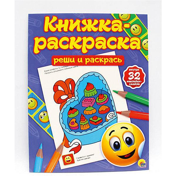 Купить Книжка-раскраска с наклейками. Реши и раскрась., Проф-Пресс, Россия, Унисекс