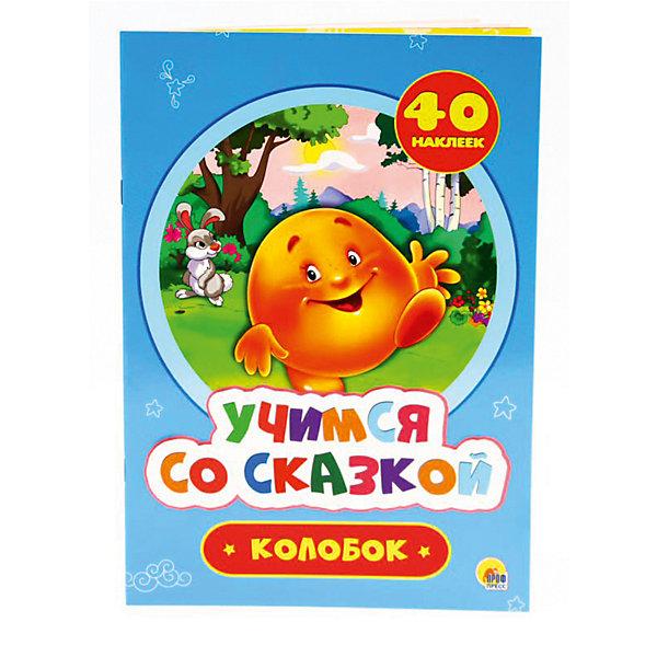 Учимся со сказкой. Колобок.Первые книги малыша<br>Характеристики:<br><br>• тип игрушки: книга;<br>• возраст: от 2 лет;<br>• ISBN:  978-5-378-27215-0;<br>• редактор: Дюжикова Анна;<br>• количество страниц: 8 (мелованные);<br>• материал: бумага;<br>• вес: 80 гр;<br>• размер: 27,5х19,4х0,2 см; <br>• издательство: Проф-Пресс.<br>   <br>Книга «Учимся со сказкой. Колобок» обрадует детей от 2 лет и старше. Книжки этой серии помогут ребёнку улучшить навыки чтения, развить логику, внимание и смекалку. Внутри вы найдёте любимую сказку, яркие наклейки и увлекательные игры. Учиться со сказкой весело и интересно!<br><br>Книгу «Учимся со сказкой. Колобок» можно купить в нашем интернет-магазине.<br>Ширина мм: 194; Глубина мм: 2; Высота мм: 275; Вес г: 80; Возраст от месяцев: 24; Возраст до месяцев: 84; Пол: Унисекс; Возраст: Детский; SKU: 7757213;