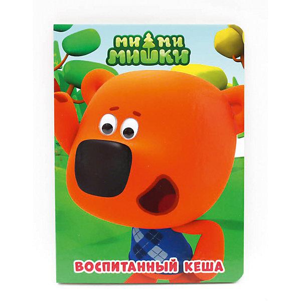 Книжка с глазками Ми-Ми-Мишки Воспитанный Кеша.Первые книги малыша<br>Характеристики:<br><br>• тип игрушки: книга;<br>• возраст: от 2 лет;<br>• ISBN: 978-5-378-27347-8;<br>• количество страниц: 10 (картон);<br>• материал: бумага;<br>• вес: 168 гр;<br>• размер: 16х22х1 см; <br>• издательство: Проф-Пресс.<br>   <br>Книга «Ми-ми-мишки. Глазки. Воспитанный Кеша» входит в уникальную серию книжек с глазками. Она  не оставит равнодушными маленьких читателей. Красочные рисунки и весёлые истории о приключениях Кеши, Тучки, Лисички и их питомца Цыпы обязательно понравятся каждому малышу! Для чтения взрослыми детям.<br><br>Книгу «Ми-ми-мишки. Глазки. Воспитанный Кеша»  можно купить в нашем интернет-магазине.<br>Ширина мм: 160; Глубина мм: 6; Высота мм: 220; Вес г: 183; Возраст от месяцев: 24; Возраст до месяцев: 84; Пол: Унисекс; Возраст: Детский; SKU: 7757249;