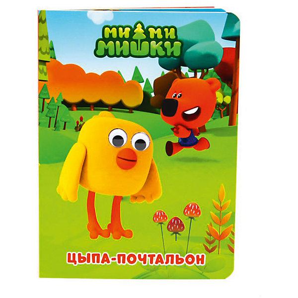 МИ-МИ-МИШКИ. ГЛАЗКИ. ЦЫПА-ПОЧТАЛЬОНКниги по фильмам и мультфильмам<br>Характеристики:<br><br>• тип игрушки: книга;<br>• возраст: от 2 лет;<br>• ISBN: 978-5-378-27350-8;<br>• количество страниц: 8 (картон);<br>• материал: бумага;<br>• вес: 170 гр;<br>• размер: 16х22х0,7 см; <br>• издательство: Проф-Пресс.<br>   <br>Книга «Ми-ми-мишки. Цыпа-почтальон» входит в уникальную серию книжек с глазками. Она  не оставит равнодушными маленьких читателей. Красочные рисунки и весёлые истории о приключениях Кеши, Тучки, Лисички и их питомца Цыпы обязательно понравятся каждому малышу! Для чтения взрослыми детям.<br><br>Книгу «Ми-ми-мишки. Цыпа-почтальон»  можно купить в нашем интернет-магазине.<br>Ширина мм: 160; Глубина мм: 6; Высота мм: 220; Вес г: 183; Возраст от месяцев: 24; Возраст до месяцев: 84; Пол: Унисекс; Возраст: Детский; SKU: 7757255;