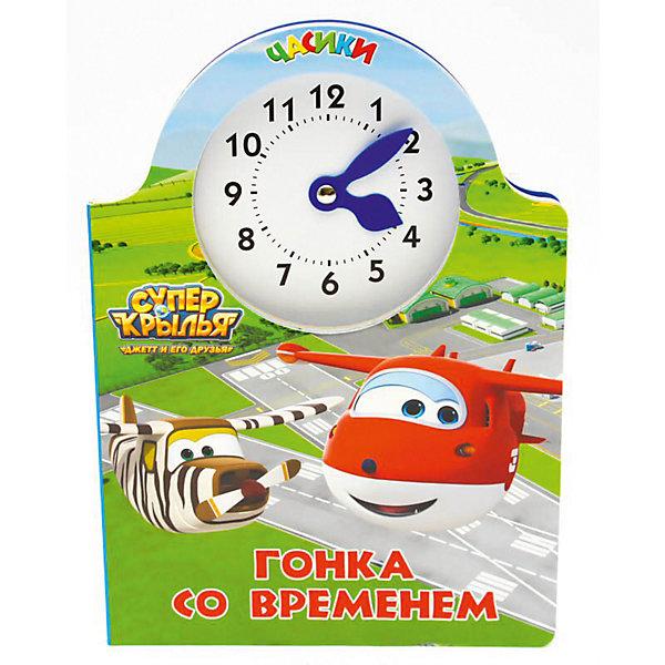 Книжка-часики Супер крылья Гонка со временем.Книги для развития мышления<br>Характеристики:<br><br>• тип игрушки: книга;<br>• возраст: от 3 лет;<br>• ISBN:  978-5-378-27104-7;<br>• количество страниц: 10 (картон);<br>• материал: картон;<br>• вес: 98 гр;<br>• размер: 22х16х0,5 см; <br>• издательство: Проф-Пресс.<br>   <br>Книга «Супер крылья. Часики. Гонка со временем» входит в большую серию «Часики». Она содержит познавательные книги с красочными циферблатом и двигающимися стрелками. С их помощью ребенок узнает, что показывают длинная и короткая стрелки, и научится определять время по часам. А герои любимого мультфильма «Супер Крылья» сделают процесс обучения лёгким и увлекательным. Джетт доставляет... Вовремя, как всегда!<br><br>Книгу «Супер крылья. Часики. Гонка со временем»  можно купить в нашем интернет-магазине.<br>Ширина мм: 157; Глубина мм: 5; Высота мм: 220; Вес г: 104; Возраст от месяцев: 36; Возраст до месяцев: 84; Пол: Мужской; Возраст: Детский; SKU: 7757273;