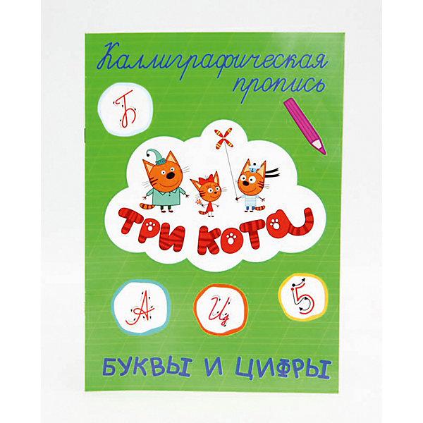 Купить Каллиграфические прописи Три кота Буквы и цифры., Проф-Пресс, Россия, Унисекс
