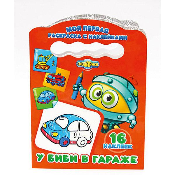 Купить Моя первая раскраска с наклейками Смешарики У Биби в гараже., Проф-Пресс, Россия, Унисекс