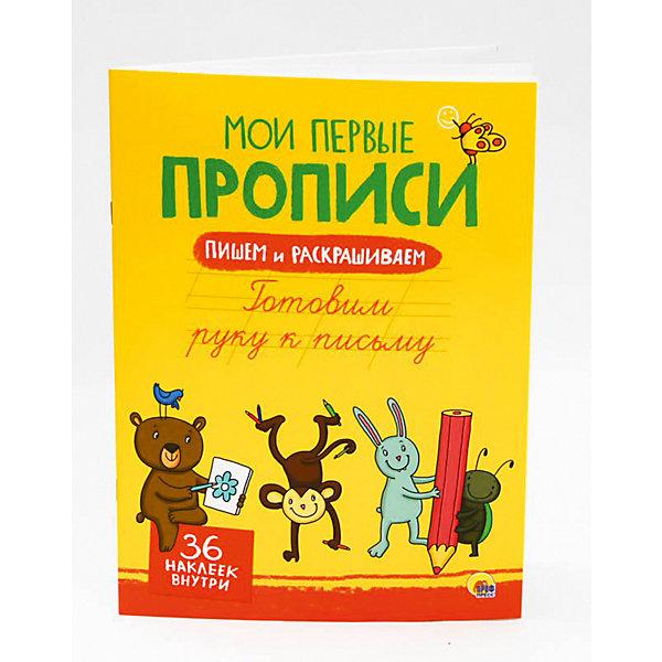 Купить Мои прописи с наклейками. Готовим руку к письму., Проф-Пресс, Россия, Унисекс