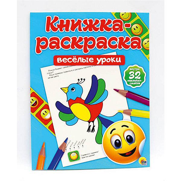 Книжка-раскраска с наклейками. Веселые уроки.Раскраски для малышей<br>Характеристики:<br><br>• тип игрушки: книга;<br>• возраст: от 1 года;<br>• ISBN:  978-5-378-26803-0;<br>• редактор: Анна Дюжикова;<br>• художник: Голобоков Дмитрий, Габазова Юлия;<br>• количество страниц: 34;<br>• материал: бумага;<br>• вес: 85 гр;<br>• размер: 26х20х0,2 см; <br>• издательство: Проф-Пресс.<br>   <br>Книга «Весёлые уроки. Книжка-раскраска» - это замечательная книжка-раскраска «Веселые уроки», в которой собраны различные головоломки, лабиринты и конечно раскраски. Также к изданию прилагаются 32 наклейки-смайла. Для детей старшего дошкольного возраста.<br><br> Книгу «Весёлые уроки. Книжка-раскраска» можно купить в нашем интернет-магазине.<br>Ширина мм: 200; Глубина мм: 2; Высота мм: 260; Вес г: 85; Возраст от месяцев: 12; Возраст до месяцев: 84; Пол: Унисекс; Возраст: Детский; SKU: 7757303;