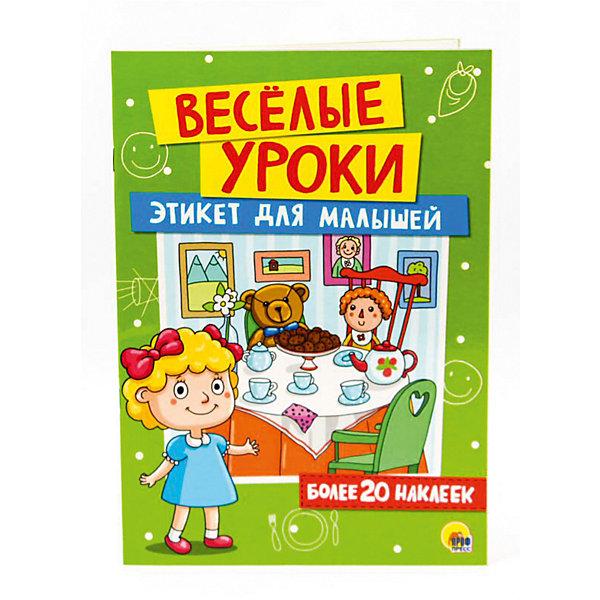 Купить Веселые уроки. Этикет для малышей., Проф-Пресс, Россия, Унисекс