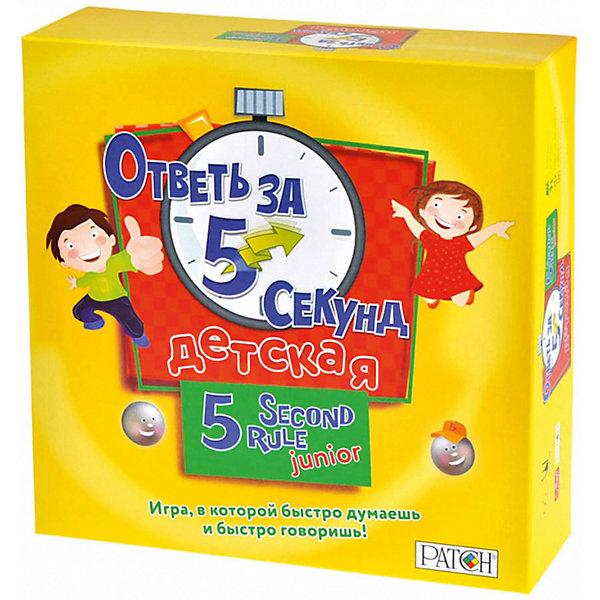 Купить Настольная игра MAGELLAN MAG11205 Magellan: Ответь за 5 секунд. Детская, -, Россия, Унисекс