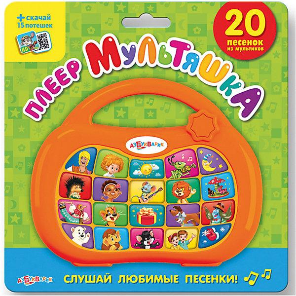 Мультиплеер Азбукварик Мультяшка, оранжевый корпусДетские гаджеты<br>Характеристики:<br><br>• тип игрушки: мультиплеер;<br>• возраст: от 2 лет;<br>• материал: пластик, металл;<br>• тип батареек: 3 х AAA / LR0.3 1.5V;<br>• наличие батареек:  входят в комплект;<br>• цвет:  оранжевый; <br>• вес: 200 гр;<br>• размер: 20х13х16 см;<br>• страна бренда: Россия;<br>• бренд: Азбукварик.<br> <br>Мультиплеер Азбукварик «Мультяшка» позволит ребенку послушать забавные голоса зверюшек, выучить цифры, цвета и формы. На яркие кнопочки захочется нажимать снова и снова, плеер имеет удобную ручку, за которую его можно носить. Игрушка выполнена из гипоаллергенного пластика, не имеет острых углов, безопасна даже для меленьких детей.<br><br>Мультиплеер Азбукварик «Мультяшка» можно купить в нашем интернет-магазине.<br>Ширина мм: 160; Глубина мм: 200; Высота мм: 130; Вес г: 200; Цвет: оранжевый; Возраст от месяцев: 24; Возраст до месяцев: 48; Пол: Унисекс; Возраст: Детский; SKU: 7920389;