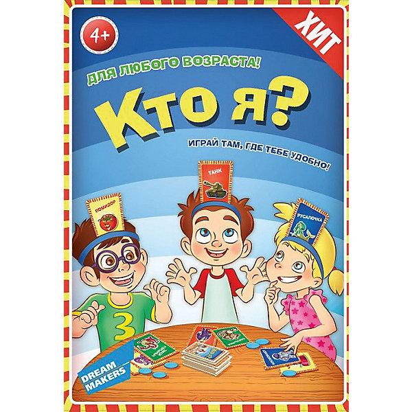 Купить Игра детская настольная Dream Makers Кто я? , Беларусь, Унисекс