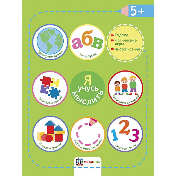 Я учусь мыслить. От 5 лет, Издательство ХоббитекаКниги для развития мышления<br>Характеристики:<br><br>• тип игрушки: книга;<br>• возраст: от 5 лет;<br> • ISBN: 978-5-9500203-6-0;<br>• материал: бумага;<br>• количество страниц: 64 (офсет);<br>• переводчик: Егорова Н.;<br>• редактор: Киричек Е.;<br>• вес: 220 гр;<br>• размер: 28,5х19,5х0,5 см;<br>• издательство: Хоббитека.<br><br>Книга «Я учусь мыслить» Хоббитека поможет ребёнку в игровой форме освоить и развить те умения и навыки, которые понадобятся ему для поступления в школу. Элементы чистописания, упражнения на обведение линий и рисунок по образцу, раскрашивание собраны в рубриках Рисуем простые линии, Изучаем формы, Учим буквы. Порядковый счёт, арифметические упражнения представлены в рубрике Учимся считать. <br><br>Развитию таких сторон мышления, как память, внимание, способность к концентрации и анализу, способствуют игровые задания рубрик Тренируем память, Развиваем логику, Развиваем внимание. Все задания подготовлены профессиональными педагогами с учётом возраста ребёнка, указанного на обложке.<br><br>Книгу «Я учусь мыслить» Хоббитека можно купить в нашем интернет-магазине.<br>Ширина мм: 195; Глубина мм: 6; Высота мм: 260; Вес г: 225; Возраст от месяцев: 60; Возраст до месяцев: 84; Пол: Унисекс; Возраст: Детский; SKU: 7920799;
