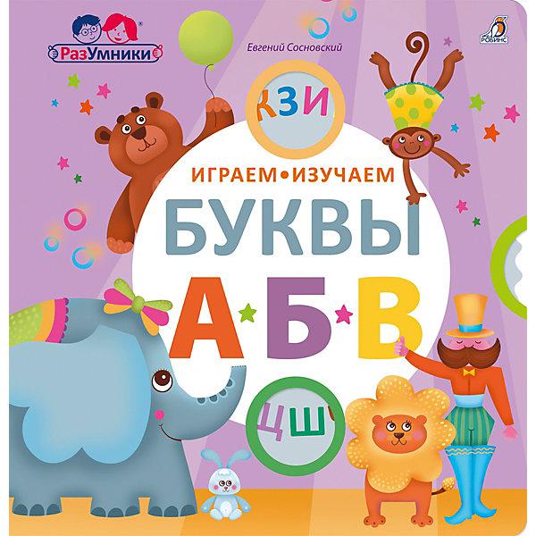 Играем, изучаем буквы РобинсКниги для развития речи<br>Самым первым и очень важным шагом ребёнка в освоении чтения служит изучение алфавита. По мнению психологов, осваивать алфавит следует с раннего возраста и не затягивать с изучением букв до школы.<br>В этом вам поможет забавная книжка-тренажёр с яркими картинками и стихами о каждой букве, с которой изучение алфавита превратится в удовольствие.<br>Для развития речи малыша нет ничего лучше, как читать вместе с ним стихи. В процессе чтения формируется слуховое внимание и восприятие, пополняется словарный запас, вырабатывается грамматически правильная речь, развивается память.<br><br>Подвижное колёсико превратит обучение в игру: поворачивайте колёсико, пока в окошке не окажется нужная картинка.<br><br>В серию интерактивных обучающих пособий «РАЗУМНИКИ» входят рабочие тетради, прописи, тесты, активити-пособия с наклейками, раскраски и не только.<br><br>Развивающие игры и задания разработаны методистом с учетом норм психического, физиологического и возрастного развития детей для каждого дошкольного возраста и рассчитаны на 1-3 года, 3-5 лет и 5-6 лет.<br><br>Читайте и разучивайте стихи, рассматривайте картинки, играйте с колёсиком и знакомьтесь с удивительным миром букв. Собери все книги серии «РАЗУМНИКИ».<br><br>Что особенного в этой книге:<br><br>1)    Движущиеся элементы;<br>2)    Добрые весёлые стихи;<br>3)    Развитие и постановка речи;<br>4)    Стильные и яркие картинки развивают вкус и эстетическое восприятие;<br>5)    Удобный формат и размер книги;<br>6)    Книжка-тренажёр способствует развитию мышления, внимания, зрительного восприятия, мелкой моторики и воображения<br><br>Что важно знать родителям?<br><br>·        Книга предназначена для детей от 5 лет;<br>·        Книга подходит как для индивидуальных занятий, так и для групповых.<br>Ширина мм: 227; Глубина мм: 235; Высота мм: 11; Вес г: 397; Возраст от месяцев: 36; Возраст до месяцев: 6; Пол: Унисекс; Возраст: Детский; SKU: 7926256;