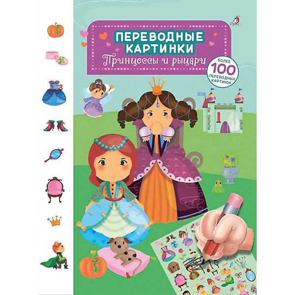 Переводные картинки Принцессы и рыцари, РобинсКнижки с наклейками<br>Характеристики:<br><br>• ISBN: 978-5-4366-0421-3;<br>• возраст: от 3 лет;<br>• иллюстрации: цветные;<br>• издательство: Робинс;<br>• количество страниц: 16;<br>• размеры: 19х24х0,4 см;<br>• масса: 970 г.<br><br>Придумай и создай собственный мир сказочных принцесс и рыцарей. Яркие иллюстрации и интересные сюжеты помогут ребенку развить фантазию! <br><br>Эти картинки можно использовать где угодно и как угодно! Переводные картинки легко наносить на страницы книги, тетради, блокнота. <br>Изображения получатся невероятно красивыми и чёткими.<br><br>Переводные картинки Принцессы и рыцари можно приобрести в нашем интернет-магазине.<br>Ширина мм: 190; Глубина мм: 240; Высота мм: 4; Вес г: 970; Возраст от месяцев: 36; Возраст до месяцев: 6; Пол: Унисекс; Возраст: Детский; SKU: 7926266;