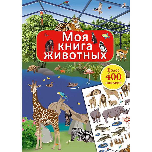 Книжка с наклейками Моя книга животных, РобинсКнижки с наклейками<br>Характеристики:<br><br>• ISBN: 978-5-4366-0449-7;<br>• возраст: от 3 лет;<br>• иллюстрации: цветные;<br>• в комплекте: 400 наклеек;<br>• серия: Книга с наклейками;<br>• издательство: Робинс;<br>• количество страниц: 24;<br>• размеры: 29х21х0,4 см;<br>• масса: 206 г.<br><br>Каждый разворот книги – это природная зона, посвящённая определённым животным. <br>Оживи с помощью наклеек развороты книги, насели животными и укрась растениями. <br>Здесь ты увидишь всех животных в естественной среде обитания, и не только. <br><br>Посети зоопарк, полюбуйся необычными обитателями океанариума, загляни в птичий домик, прогуляйся по лесным тропинкам. Поинтересуйся также, кто и как ухаживает за обитателями парка.<br><br>Книжка с наклейками Моя книга животных можно приобрести в нашем интернет-магазине.<br>Ширина мм: 295; Глубина мм: 210; Высота мм: 4; Вес г: 206; Возраст от месяцев: 36; Возраст до месяцев: 60; Пол: Унисекс; Возраст: Детский; SKU: 7926270;