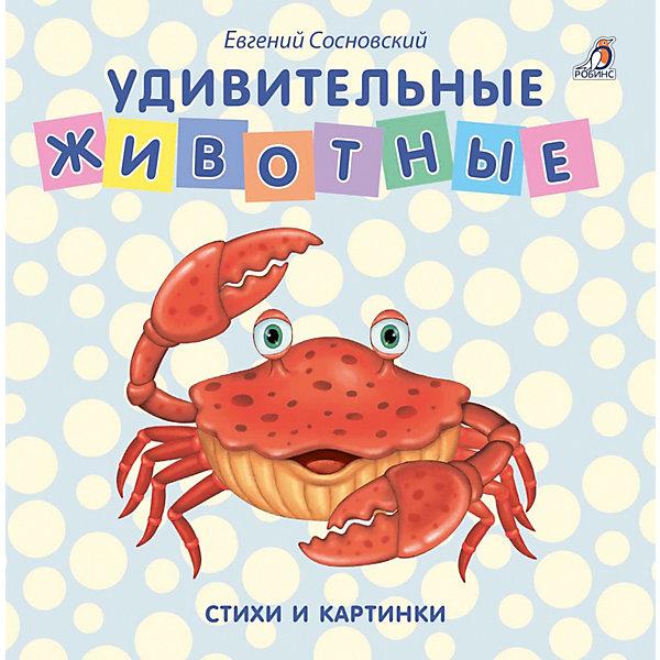 Книжки - картонки. Удивительные животные РобинсПервые книги малыша<br>«Удивительные животные» - настоящая находка для любопытного и любознательного малыша. На каждой страничке книжки ваш ребенок найдет яркие картинки и впервые знакомится с забавными животными.<br><br><br>С книжкой малыш весело проведет время и пополнит свой первый словарный запас и кругозор, повысит свою эмоциональную активность. <br>Все родители хотят, чтобы их ребёнок гармонично развивался, и каждый день узнавал что-то новое.  Красочная, развивающая книжка посвящена одной из самых популярных тем – домашним и диким животным. <br><br>Малыш, который только начал познавать мир, наверняка уже знает самых популярных зверей, птиц и насекомых. А с кем-то ему только предстоит познакомиться. <br><br>Эта книжка способствует развитию:<br><br> внимательности;<br> памяти;<br> логики;<br>сообразительности и речи ребёнка.<br>В чем особенность книги:<br>каждая страничка книжки сделана из очень плотного картона;<br>специальное лаковое покрытие страниц;<br>скругленные уголки книги;<br>Что найдем внутри:<br>авторские стихи<br>крупные картинки;<br>слова-подписи;<br>авторские стихи;<br>весёлое времяпровождение.<br>Важно знать родителям:<br>книга предназначена для детей от 6 месяцев;<br>книга способствуют развитию зрения, внимания,  мелкой моторики, мышления, памяти.<br>Стихи хорошо запоминаются, вскоре ваш ребёнок их выучит, как и названия всех животных.<br><br>Издание рекомендовано для индивидуальных и групповых занятий, как дома, так и в детских дошкольных учреждениях.<br>Ширина мм: 140; Глубина мм: 140; Высота мм: 15; Вес г: 188; Возраст от месяцев: 72; Возраст до месяцев: 24; Пол: Унисекс; Возраст: Детский; SKU: 7926278;
