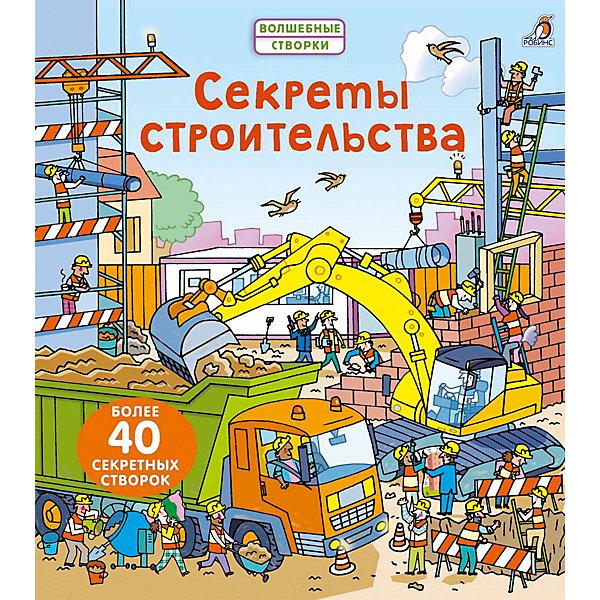 Книга Секреты строительства, РобинсОкружающий мир<br>Характеристики:<br><br>• ISBN: 978-5-4366-0462-6;<br>• возраст: от 3 лет;<br>• иллюстрации: цветные;<br>• издательство: Робинс;<br>• количество страниц: 14;<br>• размеры: 19х24х2 см;<br>• масса: 533 г.<br><br>Эта книга расскажет тебе обо всём, что происходит на стройке. Ты сможешь заглянуть внутрь строящегося небоскреба, посмотреть, как выглядят башенный кран и буровая машина для подземных работ, а также познакомиться с другой строительной техникой.<br>Открой волшебные окошки – узнай секреты строительства!<br><br>Книгу Секреты строительства можно приобрести в нашем интернет-магазине.<br>Ширина мм: 197; Глубина мм: 223; Высота мм: 17; Вес г: 533; Возраст от месяцев: 36; Возраст до месяцев: 84; Пол: Мужской; Возраст: Детский; SKU: 7926288;