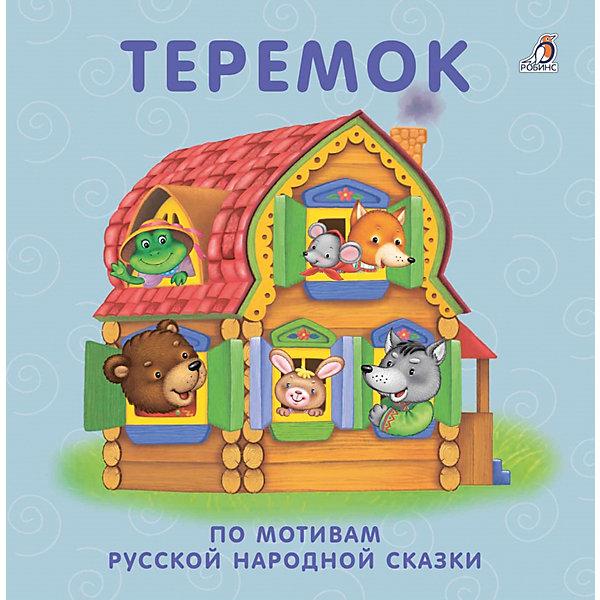 Книжки-картонки Теремок, РобинсПервые книги малыша<br>Характеристики:<br><br>• ISBN: 978-5-4366-0436-7;<br>• возраст: от 1 года;<br>• иллюстрации: цветные;<br>• серия: Моя самая первая книжка;<br>• издательство: Робинс;<br>• количество страниц: 12;<br>• размеры: 14х14х0,1 см;<br>• масса: 188 г.<br><br>Красочная, развивающая книжка посвящена одной из самых популярных русских народных сказок – «Теремок».<br><br>Сказки всегда помогают в воспитании и развитии малыша. Они способствуют развитию речи и эмоциональной сферы, повышают социализацию, благотворно влияют на развитие воображения и образного мышления.<br><br>Добрая и поучительная сказка заложит прекрасную базу для его дальнейшего обучения и развития.<br><br>Книжки-картонки Теремок можно приобрести в нашем интернет-магазине.<br>Ширина мм: 140; Глубина мм: 140; Высота мм: 15; Вес г: 188; Возраст от месяцев: 12; Возраст до месяцев: 3; Пол: Унисекс; Возраст: Детский; SKU: 7926304;