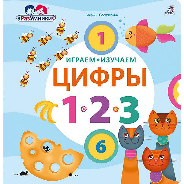 Книжка-тренажер Играем, изучаем цифры, РобинсПособия для обучения счёту<br>Характеристики:<br><br>• ISBN: 978-5-4366-0464-0;<br>• возраст: от 3 лет;<br>• иллюстрации: цветные;<br>• серия: Разумники;<br>• издательство: Робинс;<br>• количество страниц: 12;<br>• размеры: 22х23х0,1 см;<br>• масса: 397 г.<br><br>Забавная книжка-тренажёр с колёсиком, крупными яркими картинками и весёлыми стихами о каждой цифре, с которыми обучение превратится в удовольствие.<br><br>В процессе чтения формируется слуховое внимание и восприятие, пополняется словарный запас, вырабатывается грамматически правильная речь, развивается память, легче усваивается материал.<br><br>Подвижное колёсико превратит обучение в игру: поворачивайте колёсико, пока в окошке не окажется нужная картинка или цифра<br><br>Книжка-тренажер Играем, изучаем цифры можно приобрести в нашем интернет-магазине.<br>Ширина мм: 227; Глубина мм: 235; Высота мм: 11; Вес г: 397; Возраст от месяцев: 36; Возраст до месяцев: 6; Пол: Унисекс; Возраст: Детский; SKU: 7926306;