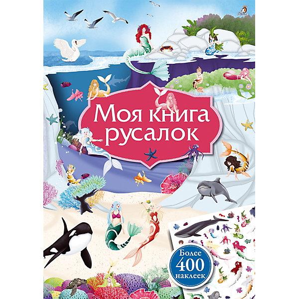 Книжка с наклейками Моя книга русалок, РобинсКнижки с наклейками<br>Характеристики:<br><br>• ISBN: 978-5-4366-0449-7;<br>• возраст: от 3 лет;<br>• иллюстрации: цветные;<br>• в комплекте: 400 наклеек;<br>• серия: Книга с наклейками;<br>• издательство: Робинс;<br>• количество страниц: 24;<br>• размеры: 29х21х0,4 см;<br>• масса: 206 г.<br><br>Создать неповторимое морское царство тебе поможет эта книга, в которой 400 ярких наклеек с блёстками. Укрась страницы прекрасными русалками, таинственными сиренами, дельфинами, морскими звёздами, тритонами, рыбами, крабами, растениями и другими обитателями подводного мира. <br><br>Что скрывают воды океана, что происходит на морском дне, как выглядят подводные гроты и морские лагуны, как проводят время морские жители – решать только тебе!<br><br>Книжка с наклейками Моя книга русалок можно приобрести в нашем интернет-магазине.<br>Ширина мм: 295; Глубина мм: 210; Высота мм: 4; Вес г: 206; Возраст от месяцев: 36; Возраст до месяцев: 60; Пол: Женский; Возраст: Детский; SKU: 7926314;