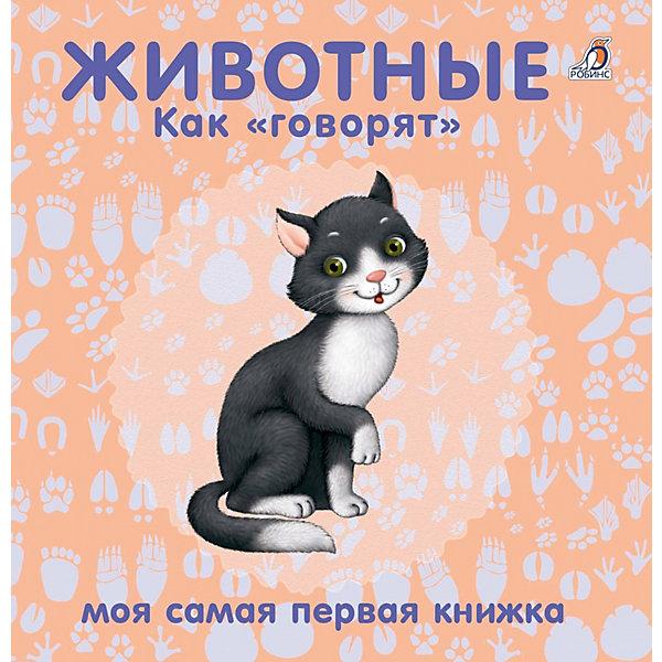 Книжки-картонки Животные. Как говорят, РобинсПервые книги малыша<br>Характеристики:<br><br>• ISBN: 978-5-4366-0438-1;<br>• возраст: от 1 года;<br>• иллюстрации: цветные;<br>• серия: Моя самая первая книжка;<br>• издательство: Робинс;<br>• количество страниц: 12;<br>• размеры: 14х14х0,1 см;<br>• масса: 188 г.<br><br>Книжка-картонка Как говорят животные специально разработаны для самых маленьких.<br>На ярких, красочных иллюстрациях изображены самые популярные животные, которые издают характерный звук. Весёлые иллюстрации помогут составить представление о том, как выглядит животное и как «говорит». Рассматривая яркие, красочные картинки, произнесите вслух звуки животных.<br><br>Книжка изготовлена из плотного картона, со специальным защитным покрытием и скруглёнными уголками, которые не поранят малышу ручки.<br><br>Книжки-картонки Животные. Как говорят можно приобрести в нашем интернет-магазине.<br>Ширина мм: 140; Глубина мм: 140; Высота мм: 14; Вес г: 188; Возраст от месяцев: 72; Возраст до месяцев: 24; Пол: Унисекс; Возраст: Детский; SKU: 7926316;