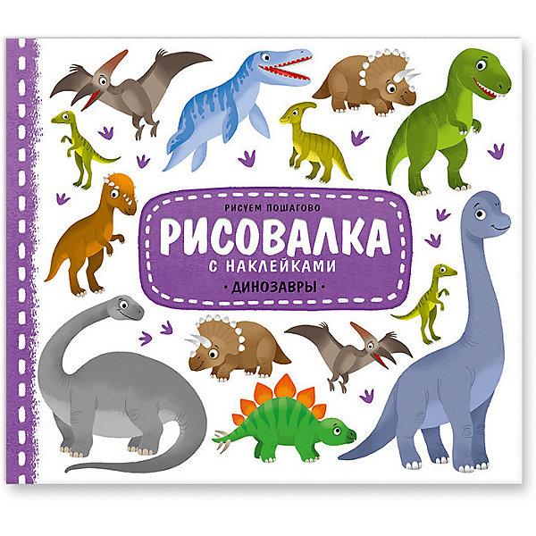 Купить Рисовалка с наклейками Динозавры , Издательство ГеоДом, 22x25, 5 см, Россия, Унисекс