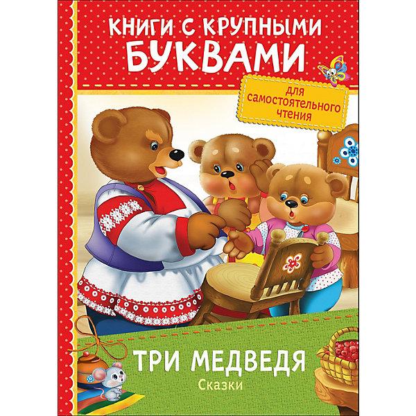 Книга с крупными буквами Три медведя. СказкиРусские сказки<br>Характеристики товара:<br><br>• ISBN:9785353087366;<br>• возраст: от 3 лет;<br>• иллюстрации: цветные;<br>• обложка: твердая;<br>• бумага: офсет;<br>• количество страниц: 32 стр.;<br>• формат:22х16х0,5 см.;<br>• вес: 155 гр.;<br>• издательство:  Росмэн;<br>• страна: Россия.<br><br>«Три медведя. Сказки» - В сборник вошли русские народные сказки «Три медведя», «Кот и лиса», «Петушок и бобовое зернышко», адаптированные для самостоятельного чтения детьми дошкольного возраста.<br><br>Красочные живописные картинки и хороший крупный шрифт данной книги позволят еще глубже окунуться в волшебный мир сказки и лицом к лицу встретиться с главными героями, а твердый переплет позволит сохранить книгу на очень долгое время. С подобным картинками процесс чтения станет еще интереснее и увлекательнее. Чтение или прослушивание сказочных историй помогает детям любить книги, познавать много нового и развивает воображение.<br><br>«Три медведя. Сказки», 32 стр., Изд. Росмэн, можно купить в нашем интернет-магазине.<br>Ширина мм: 221; Глубина мм: 166; Высота мм: 5; Вес г: 170; Возраст от месяцев: 36; Возраст до месяцев: 72; Пол: Унисекс; Возраст: Детский; SKU: 7931650;