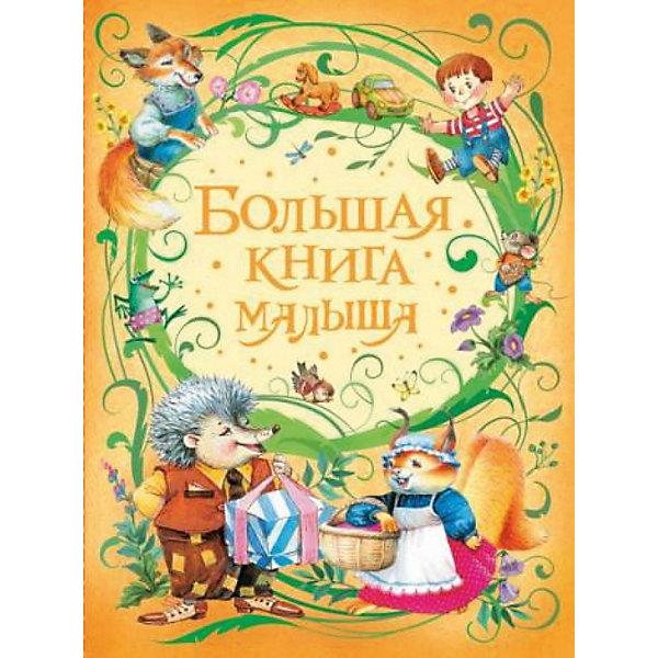 Купить Потешки и стихи Большая книга малыша , Росмэн, Россия, Унисекс