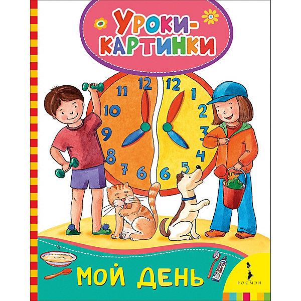 Уроки-картинки Мой деньОкружающий мир<br>Характеристики товара:<br><br>• ISBN: 9785353083603;<br>• возраст: от 0 лет;<br>• иллюстрации: цветные;<br>• переплет: твердый;<br>• материал: картон;<br>• количество страниц: 10;<br>• формат: 22х17х0,6 см.;<br>• вес: 150 гр.;<br>• издательство: Росмэн;<br>• страна: Россия.<br><br>«Мой день» из серии «Уроки-картинки» - это увлекательное обучающее издание для самых маленьких, которое в веселой игровой форме познакомит малыша с основными распорядкам дня и приучит к правильному режиму.<br><br>Книги этой серии дадут ребенку представление о многих базовых понятиях, помогут развить необходимые для возраста навыки. Рассматривая картинки и выполняя интересные задания, ребенок учится концентрировать внимание, решать простейшие задачи, развивает речь. Развивающие и обучающие элементы в этой серии прекрасно сочетаются с высоким художественным уровнем иллюстрирования.<br><br>«Мой день. Уроки-картинки», 10 стр., Изд. Росмэн можно купить в нашем интернет-магазине.<br>Ширина мм: 220; Глубина мм: 170; Высота мм: 6; Вес г: 152; Возраст от месяцев: 0; Возраст до месяцев: 36; Пол: Унисекс; Возраст: Детский; SKU: 7931664;