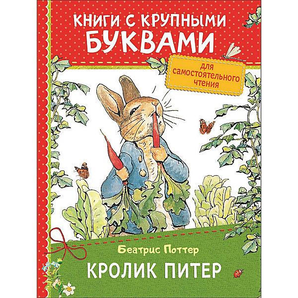 Книга с крупными буквами Кролик Питер, Б. ПоттерСказки<br>Характеристики товара:<br><br>• ISBN:9785353087328;<br>• возраст: от 3 лет;<br>• иллюстрации: цветные;<br>• обложка: твердая;<br>• бумага: офсет;<br>• количество страниц: 32стр.;<br>• формат:22х17х0,5 см.;<br>• вес: 170 гр.;<br>• автор: Поттер Б.;<br>• издательство:  Росмэн;<br>• страна: Россия.<br><br>«Кролик Питер и его друзья» из серии «В Гостях у сказки» - это сборник сказок английской писательницы Беатрис Поттер о кролике Питере, котенке Томе, ежихе миссис Туфф и других зверушках созданы больше ста лет назад и давно считаются классикой детской литературы. <br><br>Нежные акварельные иллюстрации автора, тонкий английский юмор, простые милые сюжеты, уютная атмосфера - все это делает сказки Б. Поттер особенно запоминающимися. С подобным картинками процесс чтения станет еще интереснее и увлекательнее. Чтение или прослушивание сказочных историй помогает детям любить книги, познавать много нового и развивает воображение.<br><br>«Кролик Питер и его друзья», 32 стр., Изд. Росмэн, можно купить в нашем интернет-магазине.<br>Ширина мм: 221; Глубина мм: 168; Высота мм: 5; Вес г: 170; Возраст от месяцев: 36; Возраст до месяцев: 96; Пол: Унисекс; Возраст: Детский; SKU: 7931670;