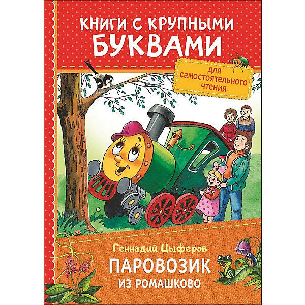 Книга с крупными буквами Паровозик из Ромашково Г. ЦыферовРусские сказки<br>Характеристики товара:<br><br>• ISBN:9785353087298;<br>• возраст: от 3 лет;<br>• иллюстрации: цветные;<br>• обложка: твердая;<br>• бумага: офсет;<br>• количество страниц: 32 стр.;<br>• формат:22х16х0,5 см.;<br>• вес: 155 гр.;<br>• автор: Цыферов Г.;<br>• издательство:  Росмэн;<br>• страна: Россия.<br><br>«Паровозик из Ромашково» - В сборник вошли добрые сказки замечательного детского писателя Геннадия Цыферова: «Паровозик из Ромашково», «Пароходик», «История про поросенка» и «Жил на свете слоненок».<br><br>Красочные живописные картинки и хороший крупный шрифт данной книги позволят еще глубже окунуться в волшебный мир сказки и лицом к лицу встретиться с главными героями, а твердый переплет позволит сохранить книгу на очень долгое время. С подобным картинками процесс чтения станет еще интереснее и увлекательнее. Чтение или прослушивание сказочных историй помогает детям любить книги, познавать много нового и развивает воображение.<br><br>«Паровозик из Ромашково», 32 стр., Изд. Росмэн, можно купить в нашем интернет-магазине.<br>Ширина мм: 221; Глубина мм: 166; Высота мм: 5; Вес г: 170; Возраст от месяцев: 36; Возраст до месяцев: 72; Пол: Унисекс; Возраст: Детский; SKU: 7931694;