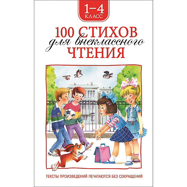 Купить Внеклассное чтение 100 стихов , Росмэн, Россия, Унисекс