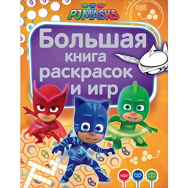 Большая книга раскрасок и игр Герои в маскахРаскраски для малышей<br>Характеристики товара:<br><br>• ISBN: 9785353087502;<br>• возраст: от 3 лет;<br>• наклейки: 340 шт.;<br>• переплет: мягкий глянцевый;<br>• материал: офсет;<br>• количество страниц: 64;<br>• формат: 27х21х0,4 см.;<br>• вес: 220 гр.;<br>• издательство: Росмэн;<br>• страна: Россия.<br><br>Большая книга раскрасок и игр «Герои в масках» -  это альбом для детей с самого раннего возраста, который понравится девочкам и мальчикам, увлекающимся собиранием наклеек. Такой альбом поможет собрать целую коллекцию.<br><br>Если ребенок любит приключения, то Герои в масках ждут его. Вместе с ними предстоит найти выход из запутанных лабиринтов, проявить смекалку и разоблачить коварных хулиганов, а также выполнить много увлекательных заданий. А еще малыша ждут яркие наклейки в подарок. Наклейками можно украсить тетрадку, дневник, открытку, кровать или любой предмет в своей комнате.<br><br>Большую книгу раскрасок и игр «Герои в масках», 64 стр., Изд. Росмэн можно купить в нашем интернет-магазине.<br>Ширина мм: 274; Глубина мм: 211; Высота мм: 4; Вес г: 220; Возраст от месяцев: 36; Возраст до месяцев: 96; Пол: Унисекс; Возраст: Детский; SKU: 7931724;