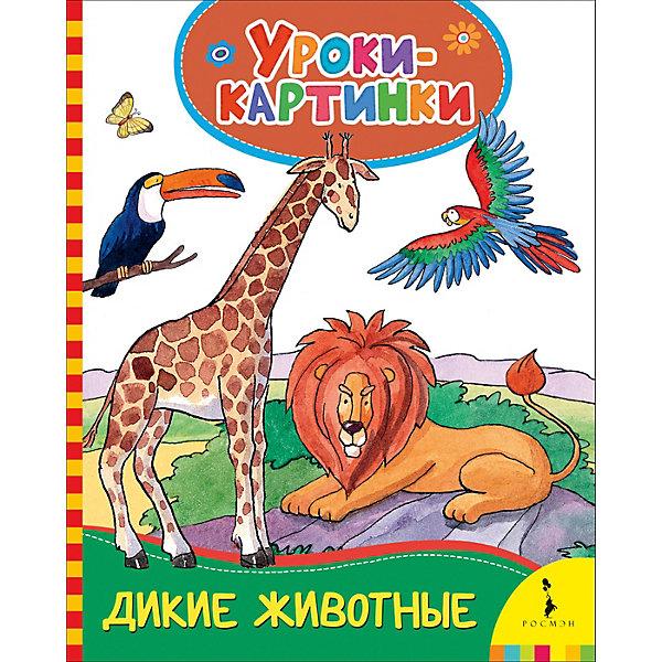 Уроки-картинки Дикие животныеОкружающий мир<br>Характеристики товара:<br><br>• ISBN: 9785353083627;<br>• возраст: от 0 лет;<br>• иллюстрации: цветные;<br>• переплет: твердый;<br>• материал: картон;<br>• количество страниц: 10;<br>• формат: 22х17х0,6 см.;<br>• вес: 150 гр.;<br>• издательство: Росмэн;<br>• страна: Россия.<br><br>«Дикие животные» из серии «Уроки-картинки» - это увлекательное обучающее издание для самых маленьких, которое в веселой игровой форме познакомит малыша с основными дикими животными, обитающими в разных уголках мира.<br><br>Книги этой серии дадут ребенку представление о многих базовых понятиях, помогут развить необходимые для возраста навыки. Рассматривая картинки и выполняя интересные задания, ребенок учится концентрировать внимание, решать простейшие задачи, развивает речь. Развивающие и обучающие элементы в этой серии прекрасно сочетаются с высоким художественным уровнем иллюстрирования.<br><br>«Дикие животные. Уроки-картинки», 10 стр., Изд. Росмэн можно купить в нашем интернет-магазине.<br>Ширина мм: 220; Глубина мм: 170; Высота мм: 6; Вес г: 152; Возраст от месяцев: 0; Возраст до месяцев: 36; Пол: Унисекс; Возраст: Детский; SKU: 7931742;