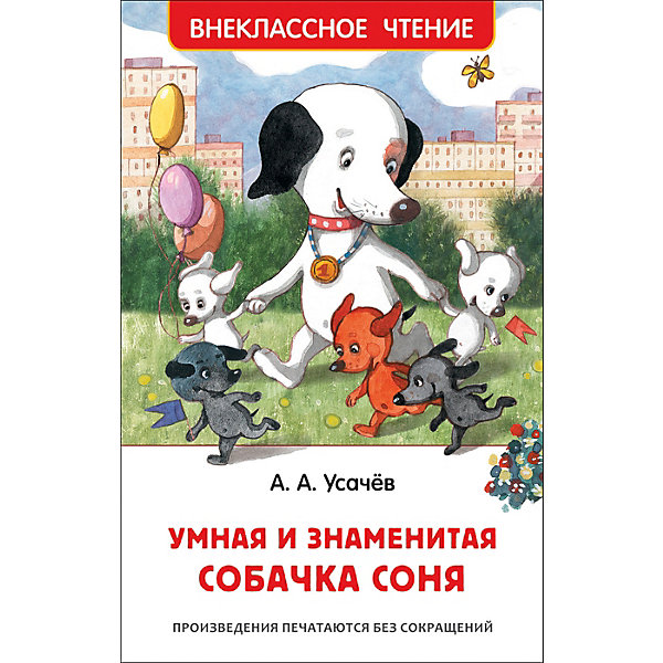 Внеклассное чтение Умная и знаменитая собачка Соня, А. УсачёвКниги по фильмам и мультфильмам<br>Характеристики товара:<br><br>• ISBN:9785353085805;<br>• возраст: от 3 лет;<br>• иллюстрации: цветные;<br>• обложка: твердая;<br>• бумага: офсет;<br>• количество страниц: 160;<br>• формат:20х13х1 см.;<br>• вес: 190 гр.;<br>• автор: Усачев А.;<br>• издательство:  Росмэн;<br>• страна: Россия.<br><br>В книгу вошли: «Умная собачка Соня» и «Знаменитая собачка Соня» - Собачка Соня очень умная собачка. Почему? Да потому, что она обо всем раздумывает, а если много думать, то непременно станешь умным. Но несмотря на ее раздумья, а может, из-за них, она постоянно попадает в самые забавные ситуации. <br><br>Состоит данная книга из 160 страниц, текст написан без сокращений, хорошим крупным шрифтом, дополнена яркими и красочными иллюстрациями. С подобным картинками процесс чтения станет еще интереснее и увлекательнее.<br><br>Произведения написаны простым для детей языком, они производят впечатление и легко запоминаются. Чтение или прослушивание сказочных историй помогает детям любить книги, познавать много нового и развивает воображение.<br><br>«Умная и знаменитая собачка Соня. Внеклассное чтение», 160 стр., Изд. Росмэн, можно купить в нашем интернет-магазине.<br>Ширина мм: 201; Глубина мм: 131; Высота мм: 9; Вес г: 210; Возраст от месяцев: 36; Возраст до месяцев: 96; Пол: Унисекс; Возраст: Детский; SKU: 7931744;