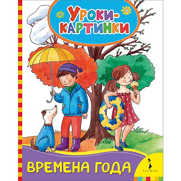 Уроки-картинки Времена годаОкружающий мир<br>Характеристики товара:<br><br>• ISBN: 9785353083597;<br>• возраст: от 0 лет;<br>• иллюстрации: цветные;<br>• переплет: твердый;<br>• материал: картон;<br>• количество страниц: 10;<br>• формат: 22х17х0,6 см.;<br>• вес: 150 гр.;<br>• издательство: Росмэн;<br>• страна: Россия.<br><br>«Времена года» из серии «Уроки-картинки» - это увлекательное обучающее издание для самых маленьких, которое в веселой игровой форме познакомит малыша с временами года и все что с ними связано.<br><br>Книги этой серии дадут ребенку представление о многих базовых понятиях, помогут развить необходимые для возраста навыки. Рассматривая картинки и выполняя интересные задания, ребенок учится концентрировать внимание, решать простейшие задачи, развивает речь. Развивающие и обучающие элементы в этой серии прекрасно сочетаются с высоким художественным уровнем иллюстрирования.<br><br>«Времена года. Уроки-картинки», 10 стр., Изд. Росмэн можно купить в нашем интернет-магазине.<br>Ширина мм: 220; Глубина мм: 170; Высота мм: 6; Вес г: 152; Возраст от месяцев: 0; Возраст до месяцев: 36; Пол: Унисекс; Возраст: Детский; SKU: 7931764;