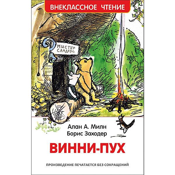 Купить Внеклассное чтение Винни-Пух , А. Милн, Росмэн, Россия, Унисекс