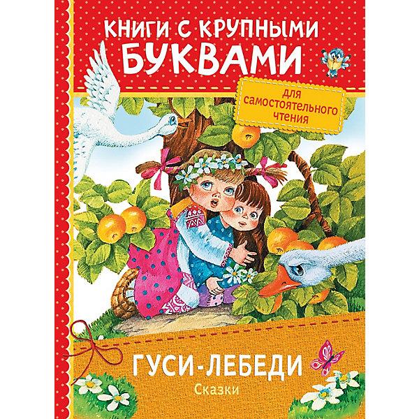 Книга с крупными буквами Гуси-лебеди. СказкиРусские сказки<br>Характеристики товара:<br><br>• ISBN:9785353087311;<br>• возраст: от 3 лет;<br>• иллюстрации: цветные;<br>• обложка: твердая;<br>• бумага: офсет;<br>• количество страниц: 32 стр.;<br>• формат:22х16х0,5 см.;<br>• вес: 155 гр.;<br>• издательство:  Росмэн;<br>• страна: Россия.<br><br>«Гуси-лебеди. Сказки» - В сборник вошли русские народные сказки «Гуси-лебеди», «Лиса, заяц и петух», «Лисичка-сестричка и серый волк», адаптированные для самостоятельного чтения детьми дошкольного возраста.<br><br>Красочные живописные картинки и хороший крупный шрифт данной книги позволят еще глубже окунуться в волшебный мир сказки и лицом к лицу встретиться с главными героями, а твердый переплет позволит сохранить книгу на очень долгое время. С подобным картинками процесс чтения станет еще интереснее и увлекательнее. Чтение или прослушивание сказочных историй помогает детям любить книги, познавать много нового и развивает воображение.<br><br>«Гуси-лебеди. Сказки», 32 стр., Изд. Росмэн, можно купить в нашем интернет-магазине.<br>Ширина мм: 221; Глубина мм: 166; Высота мм: 5; Вес г: 170; Возраст от месяцев: 36; Возраст до месяцев: 96; Пол: Унисекс; Возраст: Детский; SKU: 7931774;