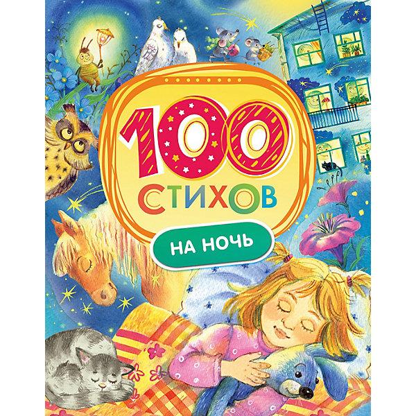 Купить Сборник 100 стихов на ночь , Росмэн, Россия, Унисекс