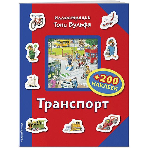 Книжка с наклейками Транспорт, 200 наклеекКнижки с наклейками<br>Характеристики:<br><br>• тип игрушки: книга;<br>• возраст: от 6 лет;<br>• материал: бумага;<br>• ISBN:  978-5-699-95181-9; <br>• переводчик: Елена Саломатина;<br>• художник: Тони Вульф;<br>• количество страниц: 24;<br>• вес: 160 гр;<br>• размер: 29х21,5х1,7 см;<br>• издательство: Эксмо.<br><br>Книга «Транспорт (+200 наклеек)» Эксмо нарисована всемирно известным итальянским художником Тони Вульфом, создавшим сотни замечательных иллюстраций для детских изданий. Теперь малыши смогут не только рассматривать понравившихся им героев, но и носить их с собой в виде наклеек. А их в книге около 200! Эти наклейки специально предназначены для маленьких ручек – они не имеют острых углов. Дети не будут испытывать трудность с их приклеиванием.<br><br>Книгу «Транспорт (+200 наклеек)» Эксмо  можно купить в нашем интернет-магазине.<br>Ширина мм: 255; Глубина мм: 195; Высота мм: 3; Вес г: 151; Возраст от месяцев: 72; Возраст до месяцев: 96; Пол: Мужской; Возраст: Детский; SKU: 7932061;