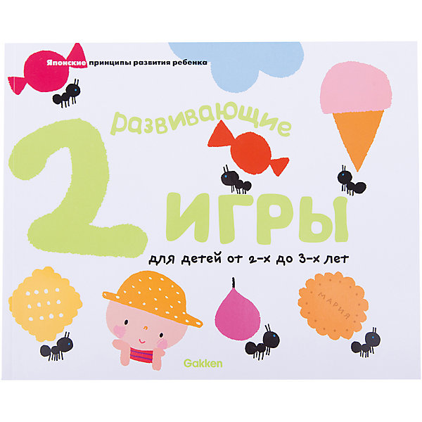 Развивающие игры для детей от 2-х до 3-х лет Gakken, с наклейкамиОбучающие игры для дошкольников<br>Характеристики:<br><br>• тип игрушки: книга;<br>• возраст: от 2 лет;<br>• материал: бумага;<br>• ISBN: 978-5-699-82661-2; <br>• количество страниц: 72 (офсет);<br>• переплет: твердый;<br>• вес: 271 р;<br>• размер: 21х15,7х0,8 см;<br>• издательство: Эксмо.<br><br>Книга «Gakken. Развивающие игры для детей от 2-х до 3-х лет» - это одно из крупнейших японских издательств, лидер в издании педагогической литературы и пособий для развивающего обучения. Несколько лет назад в издательстве GAKKEN была разработана серия развивающих игр для детей, которую мы и представляем вашему вниманию. <br><br>В основу этого проекта легли методические разработки профессора Такаси Муто, широко известного в Японии специалиста по развитию интеллектуальных способностей, в том числе и у детей. По его мнению, ребёнок развивается тогда, когда чем-нибудь с увлечением занимается. Занятия в форме игры доставляют ему удовольствие. Когда ребёнку нравятся задания, обучение становится эффективным. Особенность обучения в этом возрасте в сочетании радости, движения и мышления<br><br>Книгу «Gakken. Развивающие игры для детей от 2-х до 3-х лет» можно купить в нашем интернет-магазине.<br>Ширина мм: 210; Глубина мм: 157; Высота мм: 8; Вес г: 271; Возраст от месяцев: 24; Возраст до месяцев: 3; Пол: Унисекс; Возраст: Детский; SKU: 7932081;